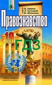 Відповіді Правознавство 10 клас Гавриш. ГДЗ