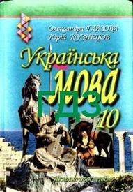 ГДЗ (Ответы, решебник) Українська мова 10 клас Глазова. Відповіді