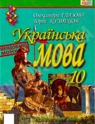 Підручник Українська мова 10 клас Глазова