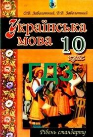 Відповіді Українська мова 10 клас Заболотний. ГДЗ