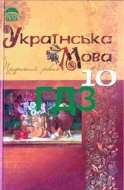 Відповіді Українська мова 10 клас Плющ. ГДЗ
