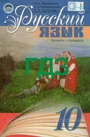 ГДЗ (Ответы, решебник) Русский язык 10 класс Пашковская