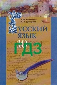ГДЗ (Ответы, решебник) Русский язык 10 класс Баландина