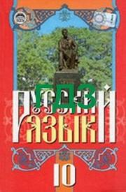 ГДЗ (Ответы, решебник) Русский язык 10 класс Михайловская