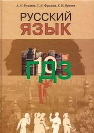 ГДЗ (Ответы, решебник) Русский язык 10 класс Рудяков