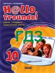 ГДЗ (ответы) Німецька мова 10 клас Сотникова. Відповіді, решебник до підручника