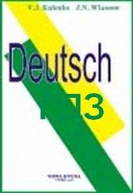 ГДЗ (Ответы, решебник) Німецька мова 10 клас Кириленко
