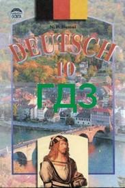 ГДЗ (Ответы, решебник) Німецька мова 10 клас Басай