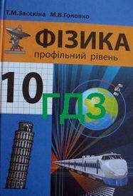 ГДЗ (Ответы, решебник) Фізика 10 клас Засєкіна