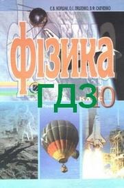 ГДЗ (Ответы, решебник) Фізика 10 клас Коршак