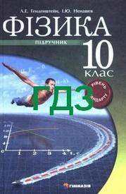 Відповіді Фізика 10 клас Генденштейн. ГДЗ
