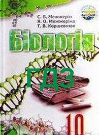 ГДЗ (Ответы, решебник) Біологія 10 клас Межжерін