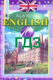 Відповіді Англійська мова 10 клас Несвіт. ГДЗ