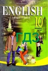 Відповіді Англійська мова 10 клас Карп'юк. ГДЗ