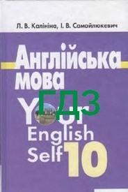 ГДЗ (Ответы, решебник) Англійська мова 10 клас Калініна. Відповіді