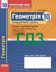 Відповіді Комплексний зошит Геометрія 10 клас Роганін. ГДЗ