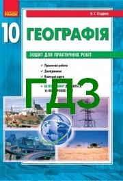 Відповіді Зошит Географія 10 клас Стадник. ГДЗ