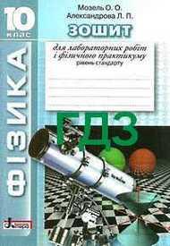 ГДЗ (Ответы, решебник) Зошит лабораторні Фізика 10 клас Мозель