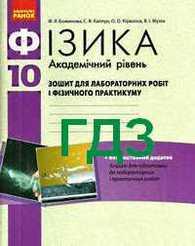 ГДЗ (Ответы, решебник) Зошит лабораторні Фізика 10 клас Божинова (Академ.)