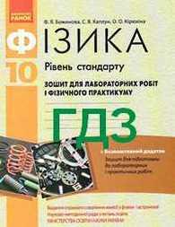 ГДЗ (Ответы, решебник) Зошит лабораторні Фізика 10 клас Божинова (Стандарт)