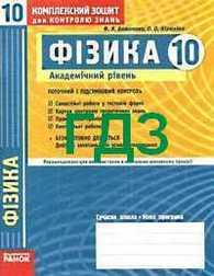 ГДЗ (Ответы, решебник) Комплексний зошит Фізика 10 клас Божинова (Академ)