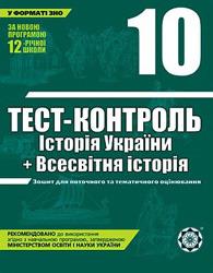 ГДЗ (Ответы, решебник) Тест-контроль Історія України, Всесвітня історія 10 клас Воропаєва