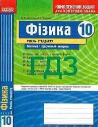 Відповіді Комплексний зошит Фізика 10 клас Божинова (Стандарт). ГДЗ