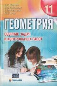 Сборник задач Геометрия 11 класс Мерзляк (Рус.)