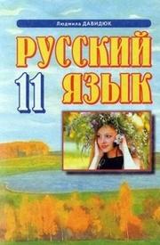 Підручник Русский язык 11 класс Давидюк. Скачать, читать