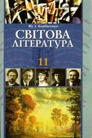 Підручник Світова література 11 клас Ковбасенко. Скачать, читать