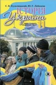 Підручник Історія України 11 клас Кульчицький