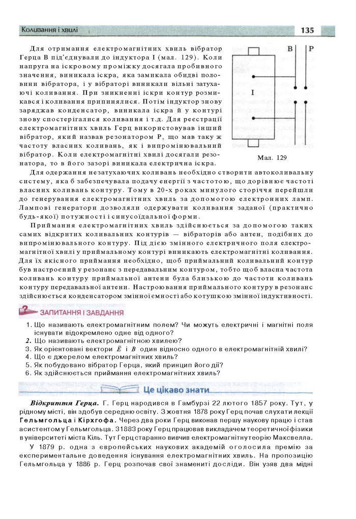Підручник Фізика 11 клас Сиротюк