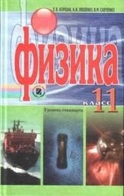 Физика 11 класс Коршак на русском. Скачать, читать