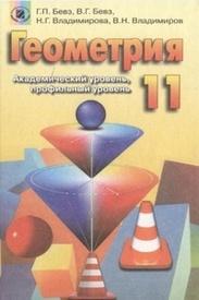 Геометрия 11 класс Бевз на русском. Скачать, читать
