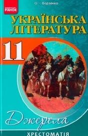 Українська література Джерела Хрестоматія 11 клас Борзенко