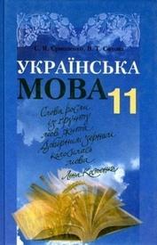 Підручник Українська мова 11 клас Єрмоленко