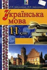 Підручник Українська мова 11 клас Заболотний. Скачать, читать