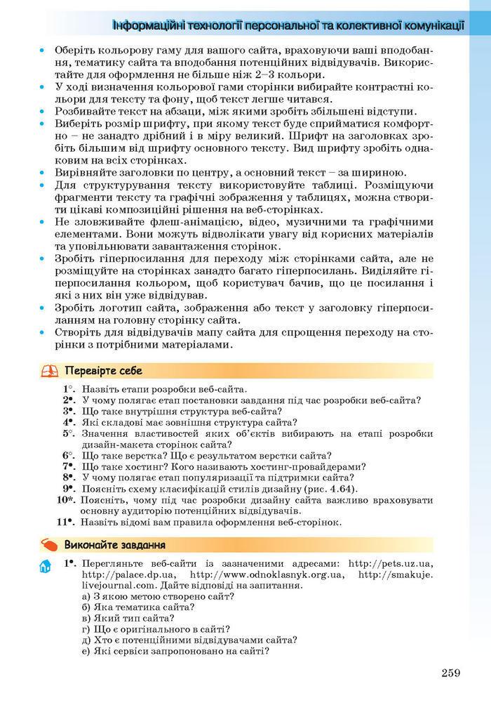 Інформатика 11 клас Ривкінд (Академ.)