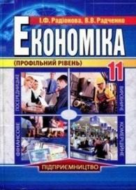 Підручник Економіка 11 клас Радіонова 2012