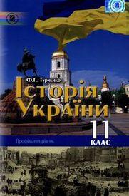 Історія України 11 клас Турченко