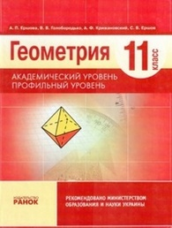 Геометрия 11 класс Ершова (Рус.)