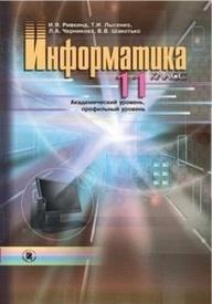 Информатика 11 класс Ривкинд (Рус.)