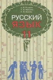 Русский язык 11 класс Рудяков
