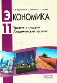 Экономика 11 класс Крупская
