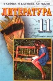 Литература 11 класс Исаева. Скачать, читать