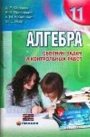 Алгебра 11 класс Сборник задач Мерзляк (Рус.)