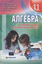 Збірник задач Алгебра 11 клас Мерзляк (Укр.)