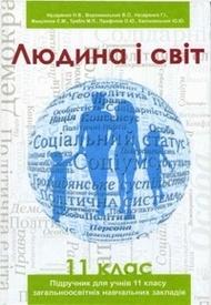 Людина і світ 11 клас Назаренко