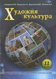 Художня культура 11 клас Назаренко