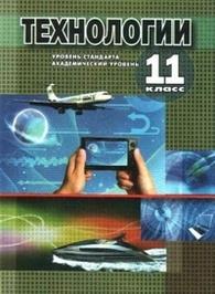 Технологии 11 класс Коберник (Рус.)